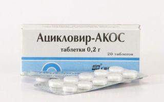 Таблетки валвир: инструкция по применению, цена и отзывы
