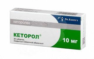 Мидокалм и Кеторол — можно ли принимать одновременно и состав препаратов