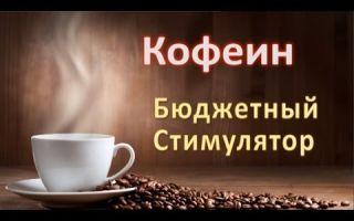 Ампулы и таблетки кофеин-бензоат натрия: цена, отзывы, инструкция