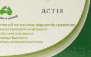 Таблетки викалин: инструкция по применению, цена, отзывы, аналоги
