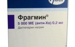 Фрагмин: инструкция по применению, цена. использование при беременности