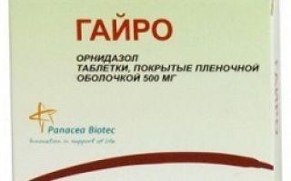 Таблетки гайро: инструкция по применению, цена и отзывы