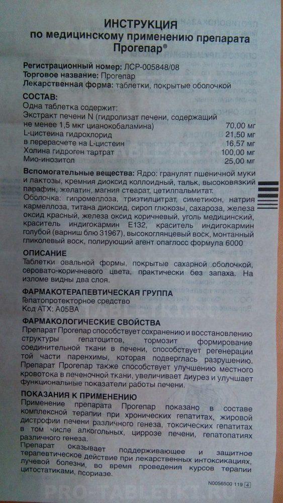 Таблетки Прогепар: инструкция по применению, цена, отзывы врачей, аналоги