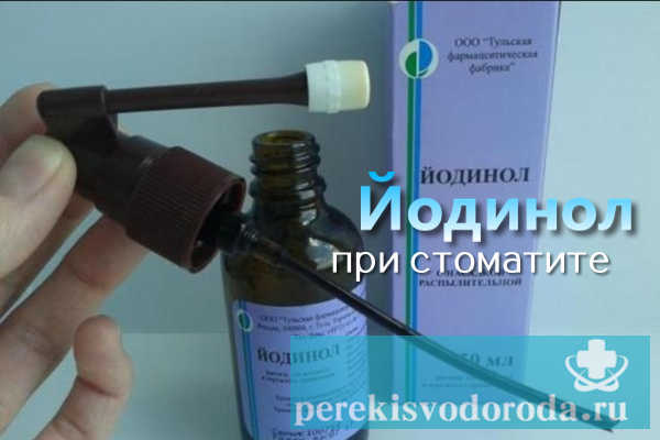 Йодинол: инструкция по применению йодинола, отзывы, цена на препарат
