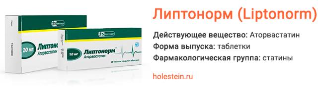 Таблетки Липтонорм: инструкция по применению, цена и отзывы