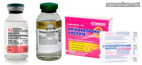 Аминокапроновая кислота: инструкция по применению в нос ребенку, цена, отзывы, форма выпуска