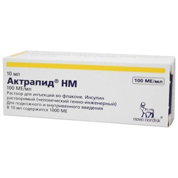 Инсулин Актрапид НМ: инструкция по применению, цена
